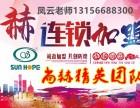 江门 尚赫美容减肥 塑型理疗 养生项目,项目齐全,免费加盟