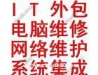 杭州城北部软件园IT外包 电脑网络上门维修监控