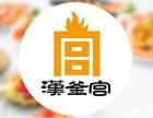 汉釜宫自助烤肉加盟