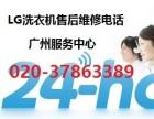 欢迎访问广州LG洗衣机官方网站全国各点售后服务维修咨询电话