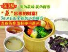 惠州中餐餐饮加盟 60秒即可上餐 10倍翻台率