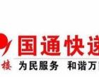 蓬江国通快递招收自营网点