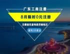 10年已专业解决广州12万公司注册工商税务转让变更疑难杂症