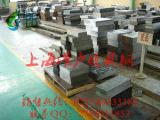 【专供】优质W303高温耐磨性热作模具钢|上海现货W303模具钢