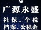 社保代繳納 北京各區五險一金補交代交 補充醫療 檔案辦理