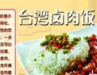 武汉台湾卤肉饭技术培训-品牌免费使用及加盟