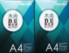 A4纸规格A4纸价格郑州A4纸批发河南A4纸批发中心