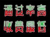 上海驾校流畅快免体检不排队随到随学