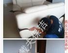 家具皮沙发清洗打腊养护、布艺沙发清洗杀菌