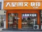 天津大圣图文快印(各类打印 标书装订 工程出图 名片制作)