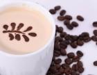 咖啡招商--两岸咖啡加盟连锁店