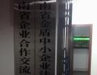 海南省金盾中小企业法律服务中心