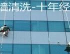 重庆市璧山高空外墙清洗 玻璃幕墙清洗公司