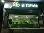 中国A级知名物流企业新邦物流
