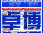 青岛卓博教育 2017年山东公务员封闭班4月1号开课