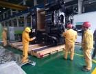 中山港口镇设备搬迁 机电设备安装调试服务公司