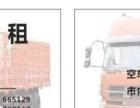 承接全国零担货物运输价格优惠