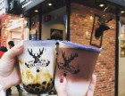 广州鹿角戏奶茶为什么那么火 奶茶加盟连锁