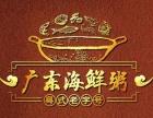 重庆广东海鲜粥加盟费多少,怎么加盟广东海鲜粥