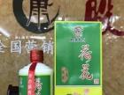 【贵州醉康酒业股份公司】加盟