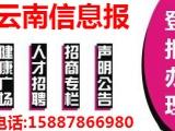 云南信息报广告部电话158一8786一6980