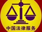 律师楼专业法律服务咨询