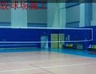 唐山羽毛球场地胶铺设;秦皇岛塑胶地板安装;运动地板
