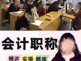 南京浦口江浦周邊會計初級職稱培訓江浦橋林會計培訓學校