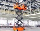 从化厂房电力高空作业用升降平台 高空作业车租赁业务