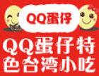 百变奇特QQ蛋仔 诚邀加盟
