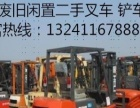 叉车 装载机回收高价大量回收闲置叉车 装载机