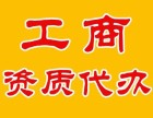 资质通 宁夏全区各类公司执照资质收购转让买卖