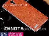 红米note手机套 红米note手机后盖 增强版4G保护套奢华皮