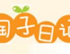 淘子日记婴儿食品加盟
