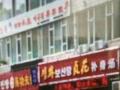 出售中心区 市政务大厅西50米 正在营业狗肉馆