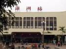 漳州动车站到各县乡填私家车电话6999-269