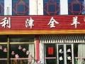 利津220㎡商铺租售1元/月