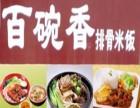 百碗香排骨米饭加盟/快餐加盟榜
