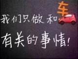 杭州收购二手车 旧车报废 汽车收购 过户上牌 二手货车回收