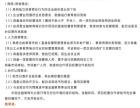 中国全脑教育职业师资培训(广西)