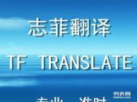 专业翻译汉译英、英译汉