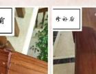 戴峰专业木门楼梯地板柜子等木家具漆面修补瓷砖美缝