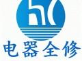 重庆江北区大石坝华帝燃气灶维修服务电话 江北区报修热线
