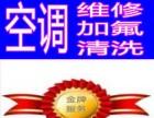 欢迎进入(~各区华宝售后服务上海华宝空调维修清洗保养