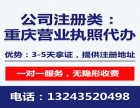 重庆主城各区注册公司可提供地址,代理记账,各类经营许可证代办