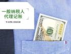 北京代理记账有什么要求
