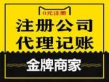 億蕙財稅 北京0元公司注冊 提供注冊地址 記賬報稅月99元起