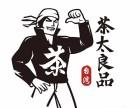 新式小吃品牌茶太良品,北京加盟茶太良品条件