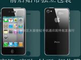 iphone贴膜 高清保护膜 4s保护膜 5s手机贴膜 苹果手机