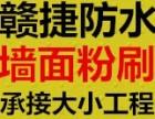 上海赣捷房屋综合维修服务工程有限公司